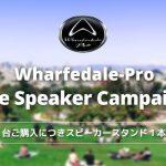 Wharfedale Proスタンドスピーカーキャンペーン開催