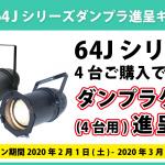 【E-LITE】LEDパーライト64Jシリーズがお得に購入できます!【2020/03/31迄】