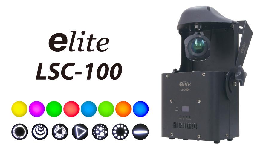 【E-LITE】コンパクトでハイパワーなミラースキャンLSC-100のご紹介!【ライブハウス/大衆演劇】