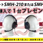 Pro-intercomヘッドセット5+1キャンペーン