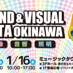 【イベント出展情報】2020 SOUND & VISUAL FESTA OKINAWA