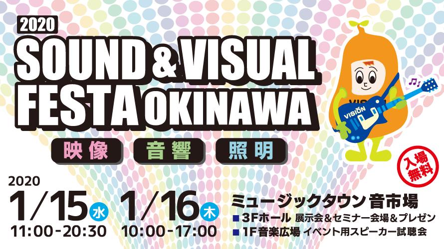 【イベント出展情報】2020 SOUND & VISUAL FESTA OKINAWA