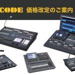 【CODE】CODE各種照明卓 価格改定!!!