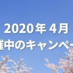 【2020年4月】キャンペーン情報まとめ