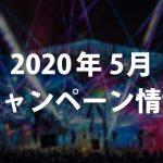 【2020年5月】キャンペーン情報まとめ