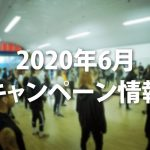 【2020年6月】キャンペーン情報まとめ