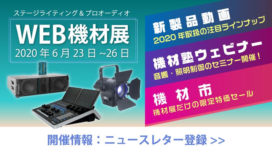【WEB機材展】特価商品色々ありますよ~!!【特価市】