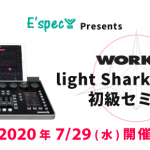【機材塾本日開催!】 WORK PRO/lightShark System 初級セミナー
