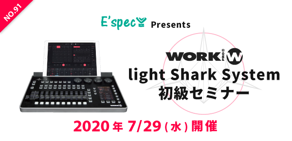 【WORK PRO】Light Shark systemウェビナー開催決定!!