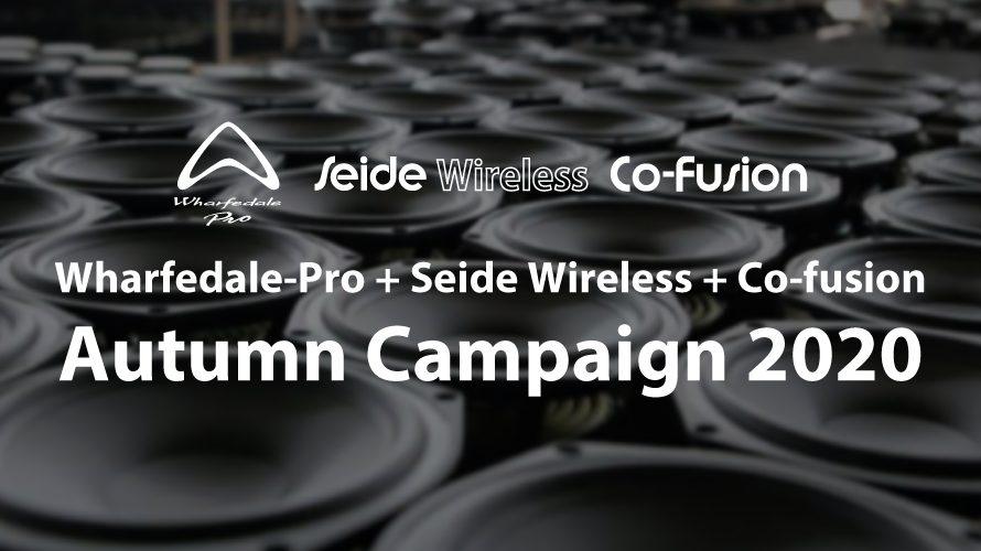 音響ブランド秋の5大キャンペーンスタート!【Whrafedale Pro , Seide Wireless , Co-fusion】