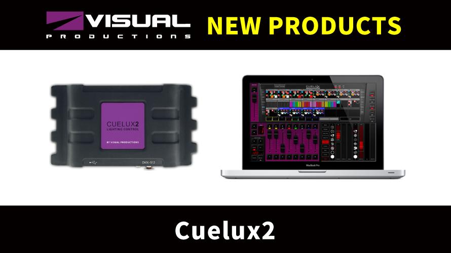 【VISUAL PRODUCTIONS】新製品Cuelux2発表