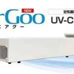 ウィルスや細菌を強力吸引し、きれいな空気をリリース!UV-C殺菌灯【AirGoo】