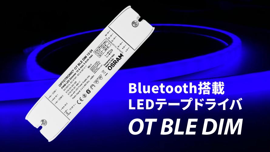 【新製品案内】無線で操作!?Bluetoothで操作可能なLEDテープドライバのご紹介