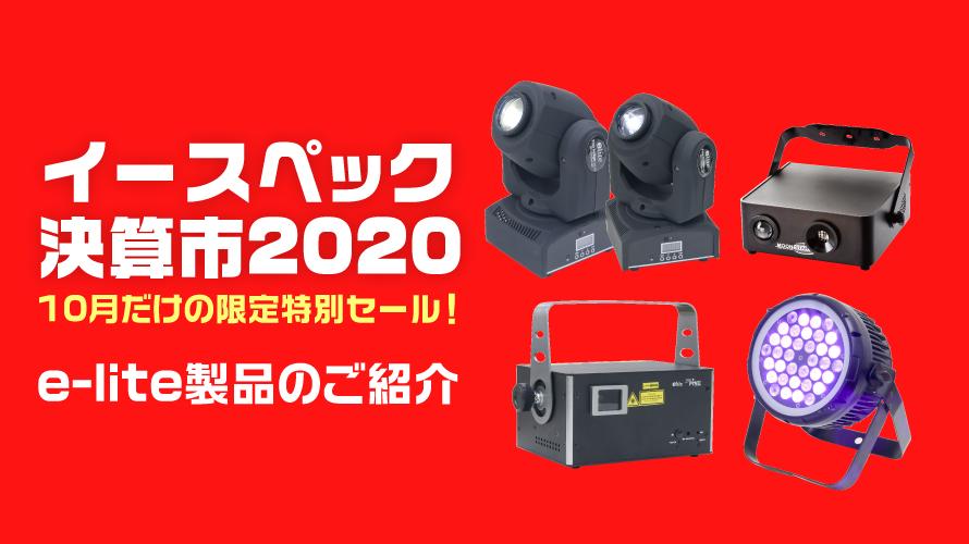【イースペック決算市2020】お得なe-lite 照明製品をご紹介!