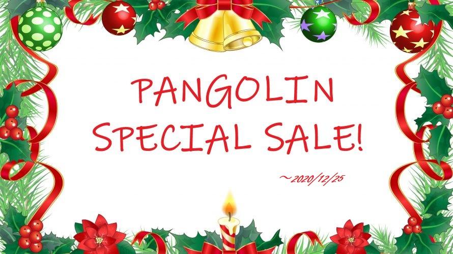 【PANGOLIN】レーザーソフトウェアBEYONDが期間限定特別価格!HOLYDAY SALEスタート!