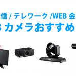 【自宅配信/テレワーク/WEB会議に!】WEBカメラおすすめ4選!