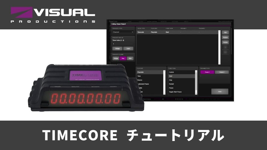 【VISUAL PPRODUCTIONS】TIMECORE実践例 3つのショーを制御してみよう。①