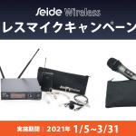 SEIDEワイヤレスマイクキャンペーン2021