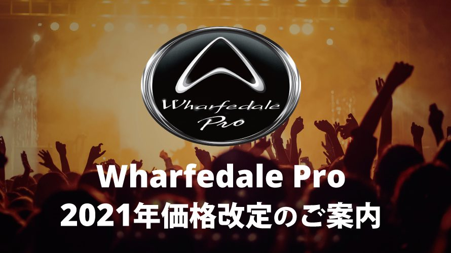 【Wharfedale Pro】2021年 価格改定のご案内