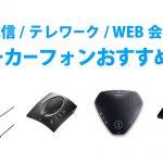 【自宅配信/テレワーク/WEB会議に!】スピーカーフォンおすすめ4選!
