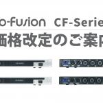 【Co-fusion】 1U、軽量、省電力パワーアンプCFシリーズ 価格変更のご案内