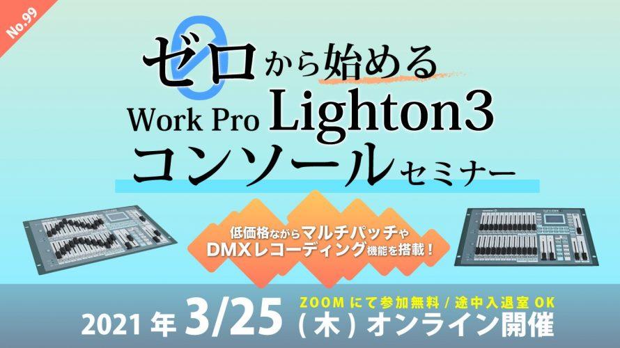Lighton3機材塾開催します!【ゼロからはじめるWork Pro/Lighton3コンソールセミナー】