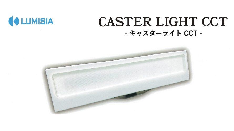 スチル撮影やキャスターライトとして使える卓上照明【CASTER LIGHT CCT】