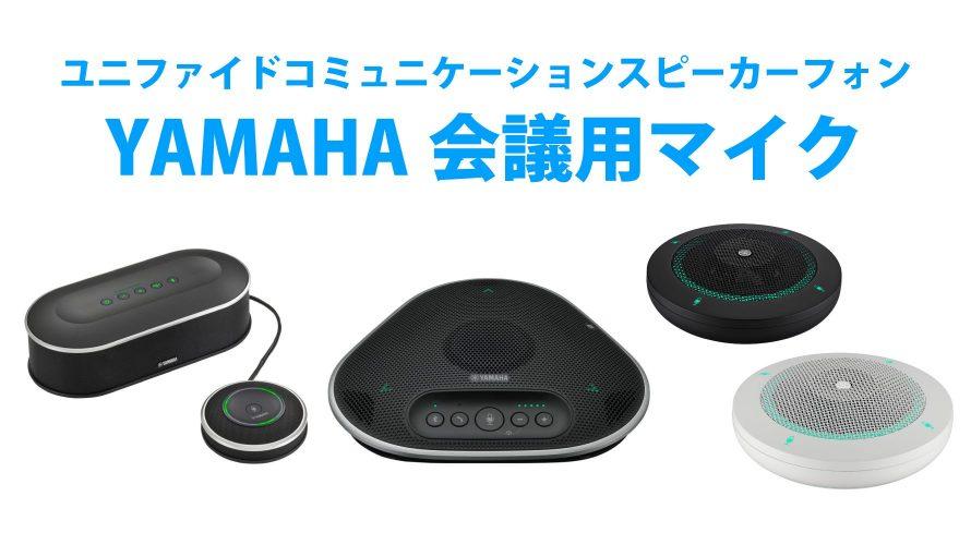 【ユニファイドコミユニケーション】YAMAHA会議用マイクのご紹介