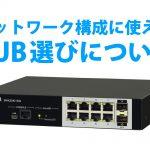 【ネットワーク構成に使える】HUB選びについて