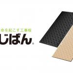 こうじばん 強化型プラスチック敷板のご紹介