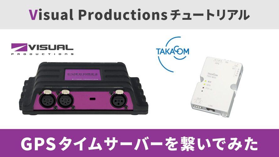 【Visual Productions】CUECORE2にGPSタイムサーバーを繋いでみた。その①
