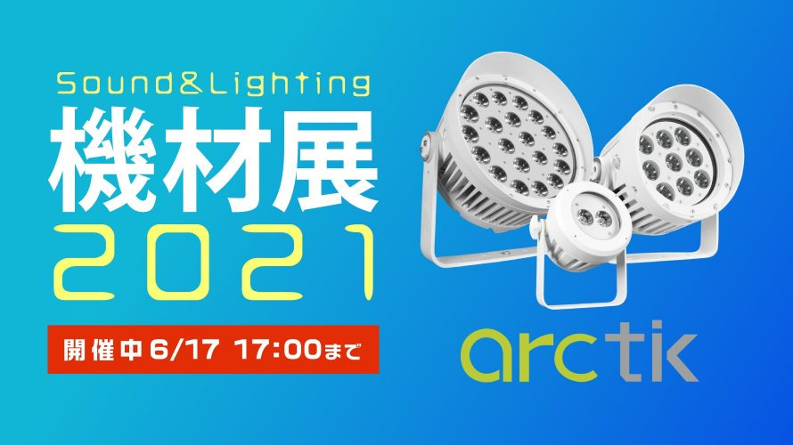 【WEB機材展 明日で最終日!!】Arctik新製品情報はご覧いただけましたか?