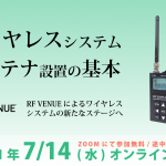 【RF VENUE 】RF伝送システム optix series3のご紹介