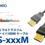 【18Gbps対応】超スリム高強度光ファイバHDMIケーブルのご紹介