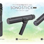 【マイク型拡声器】ユニペックス SONOSTICKのご紹介