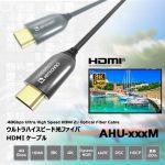 【ADTECHNO】ウルトラハイスピード光ファイバHDMIケーブル AHU-xxxMが新発売!
