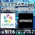 【9/16機材塾】ビジュアライザー座談会 Capture x Depence2 いよいよ明日です!!