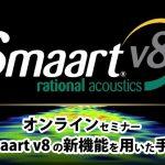 【機材塾】Smaart V8 オンラインセミナー いよいよ明日開催!