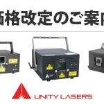 【UNITY LASERS】値上げのお知らせと新製品に関して