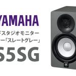 YAMAHAパワードモニタースピーカー HS5SG 数量限定カラーバリエーション「スレートグレー」販売のご案内