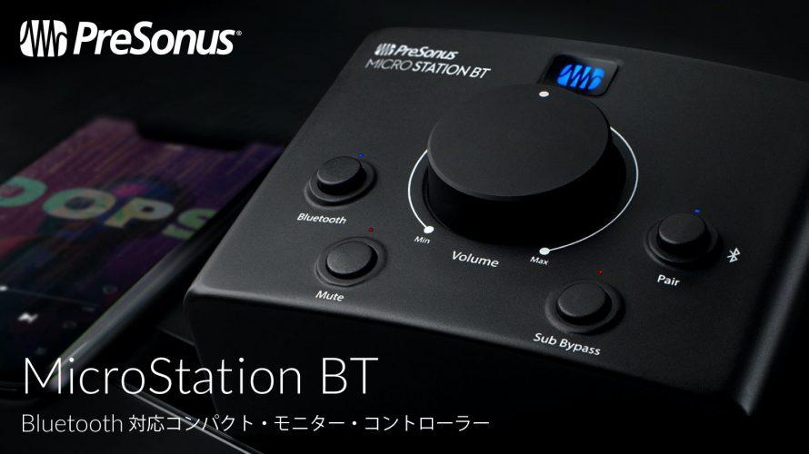 PreSonus モニターコントローラー MicroStation BTのご紹介
